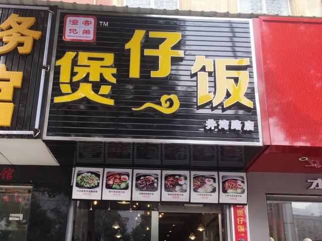 漫客兄弟煲仔饭(井湾路店)