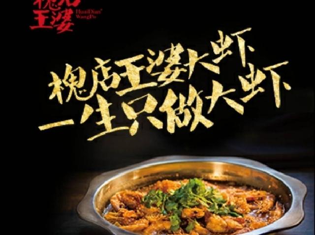 槐店王婆大虾(长乐路店)