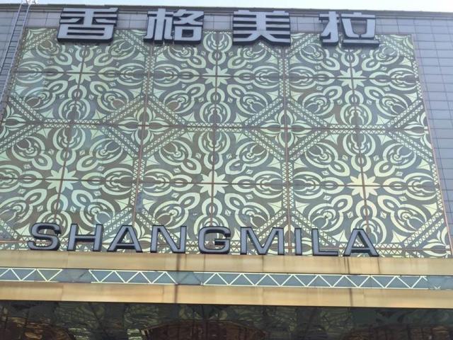 深圳香格美拉(新安灵芝店)