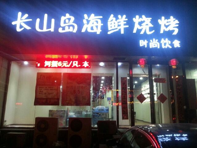 长山岛海鲜烧烤