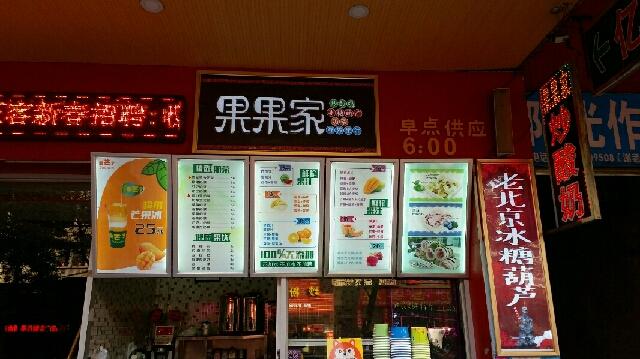 果果家老北京冰糖葫芦(城南店)
