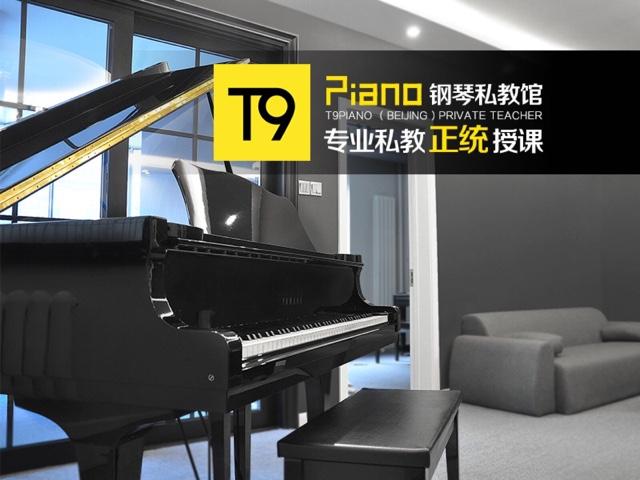 T9.Piano 钢琴私教馆