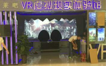 莱吧•VR虚拟现实体验馆