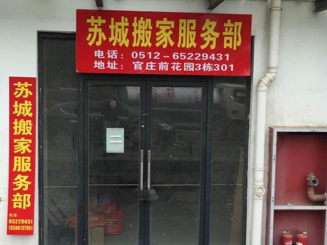 苏城搬家服务部