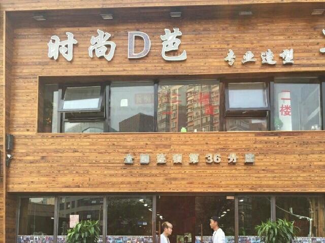 时尚D芭专业造型(双井店)