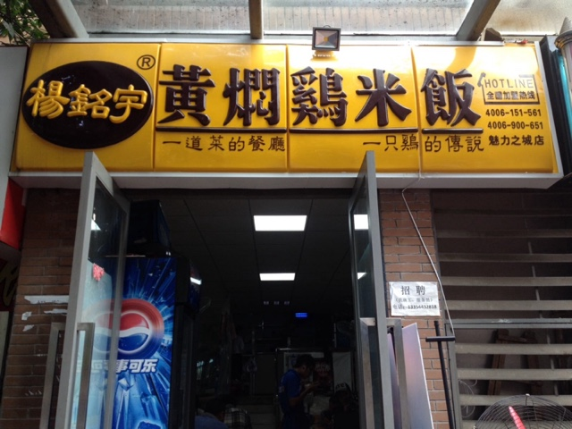 杨铭宇黄焖鸡米饭(万科魅力之城店)