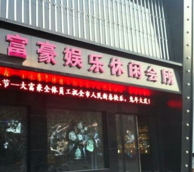 富豪国际休闲会所(茸平路店)