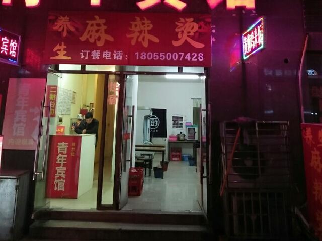 养生麻辣烫(滁州学院店)