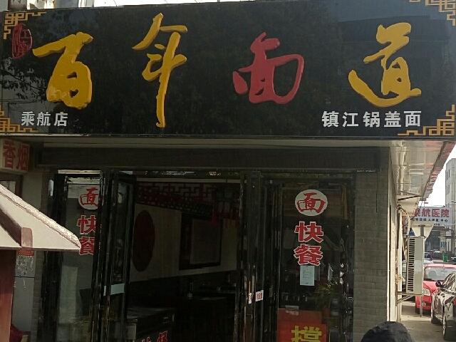 白河湾徐占虎民俗餐厅