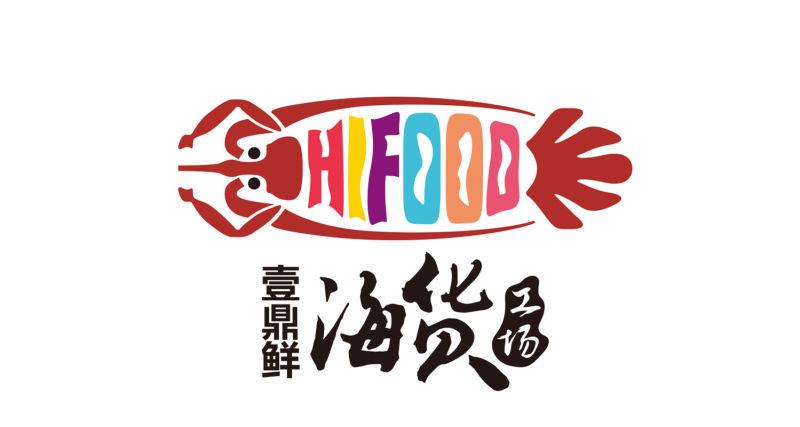 青浦区 >> 美食   标签: 美食烧烤中餐馆海鲜餐馆 一鼎鲜海货工场图片
