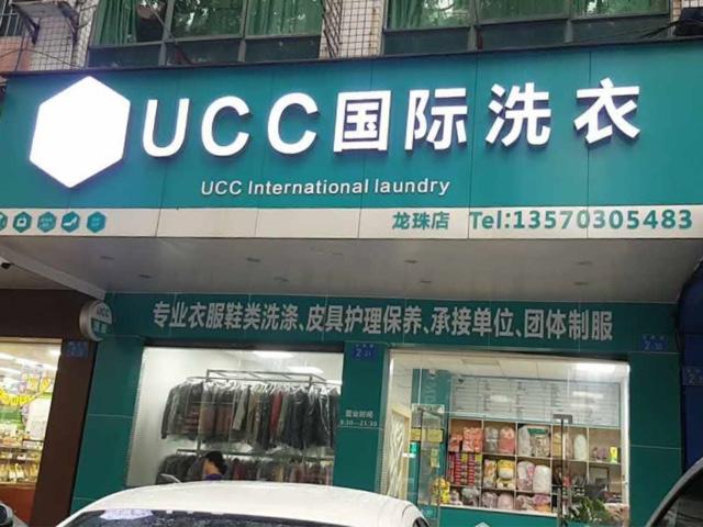 UCC国际洗衣(龙珠店)