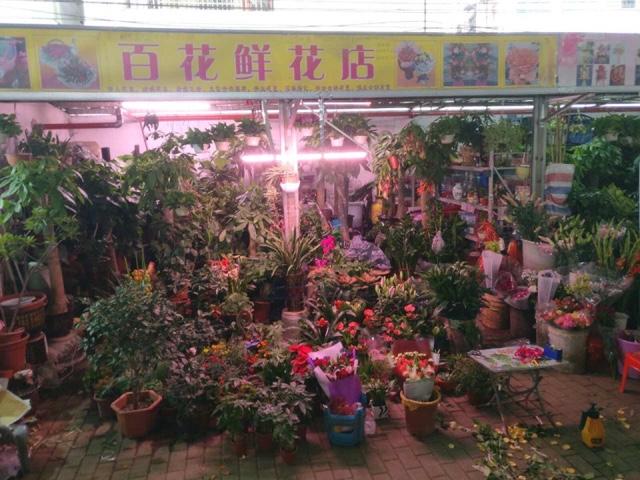 百花鲜花店