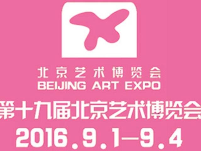 北京艺术博览会