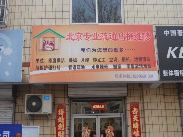 北京专业疏通马桶维修(通州店)