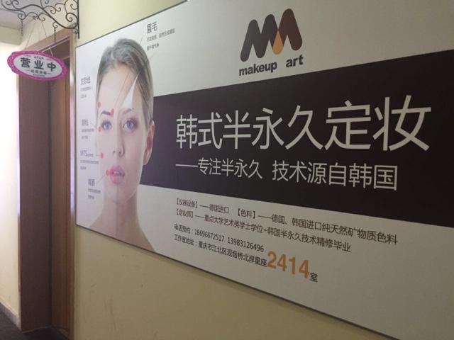 MA韩式半永久定妆(观音桥店)