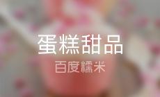 味多美(大兴枣园地铁店)