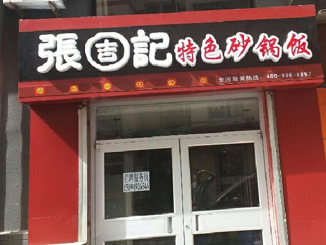张吉记特色砂锅饭