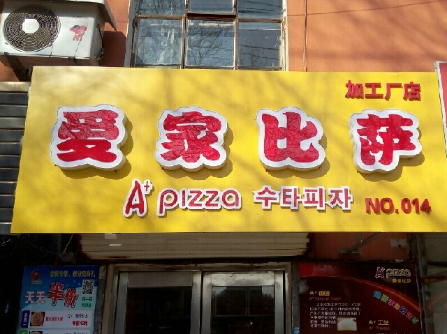 爱家披萨(加工厂店)