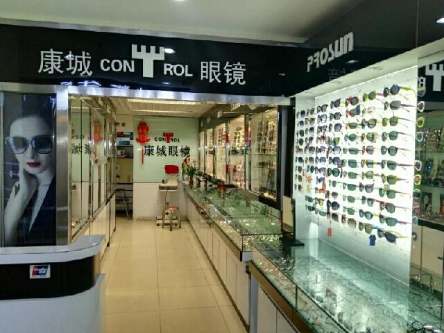 康城眼镜(东大街分店)