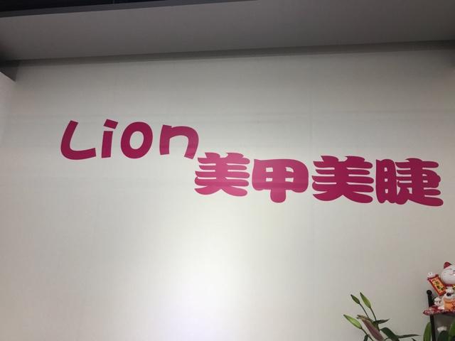 Lion专业美甲美睫