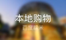 新秀丽(恒隆广场店)