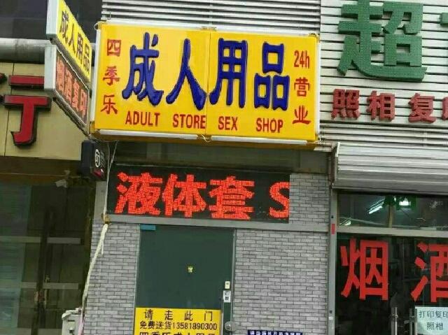 成人用品店_四季乐成人用品店