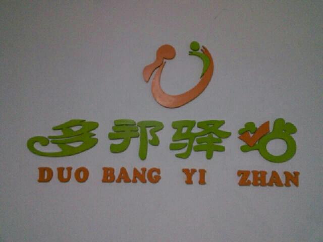 多邦驿站NG YI