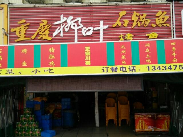 重庆柳叶石锅鱼