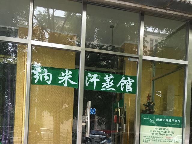金玉纳米汗蒸养生馆