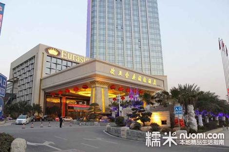 武汉欧亚会展国际酒店是由欧亚酒店投资管理集团有限公司投资兴建图片