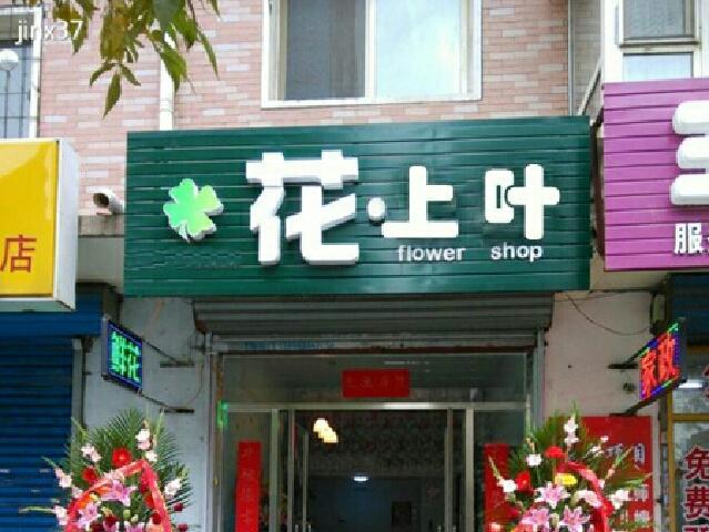 叶上花(西城区店)