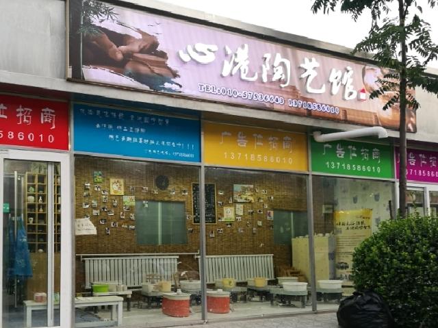 心港乐园陶艺社