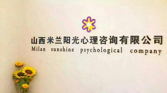 米兰阳光心理咨询
