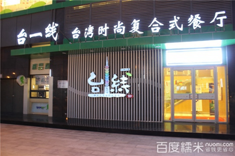 【台一线复合式餐厅团购】_台一线餐厅6人餐_百度糯米图片