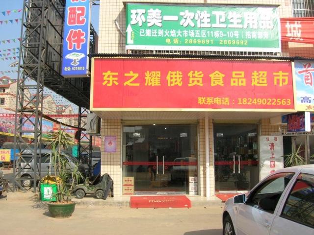 东之耀俄货食品超市