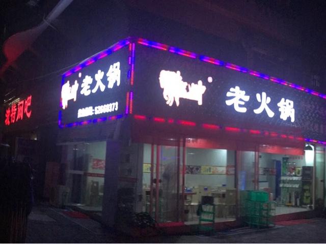 开州区牛元帅老火锅店