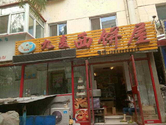 九麦西饼屋(红旗店)