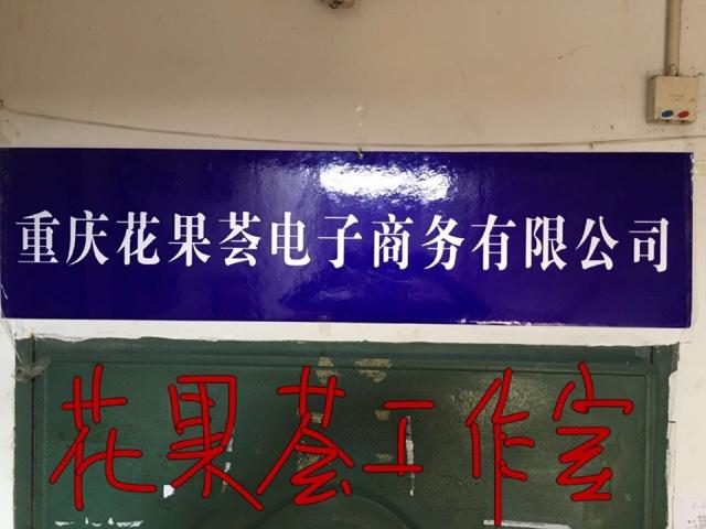 重庆花果荟电子商务有限公司(沙滨路店)