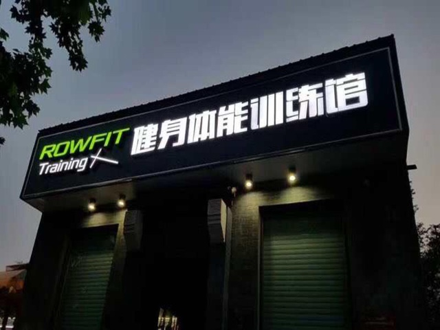 Rowfit健身体能训练馆(海淀店)