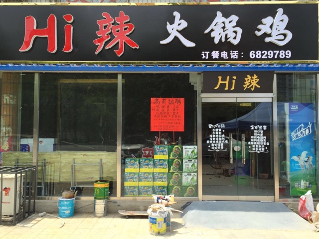 Hi辣火锅鸡(中华大街店)