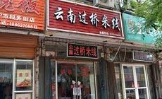 云南过桥米线(税务街店)