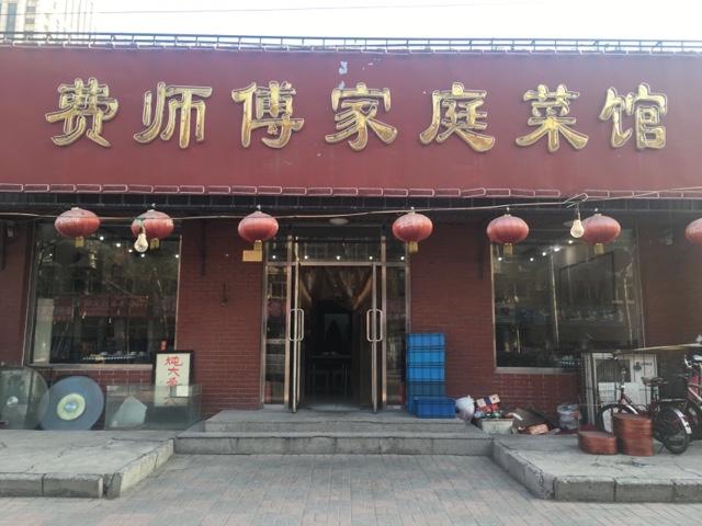 费师傅家庭菜馆(晋宁道店)