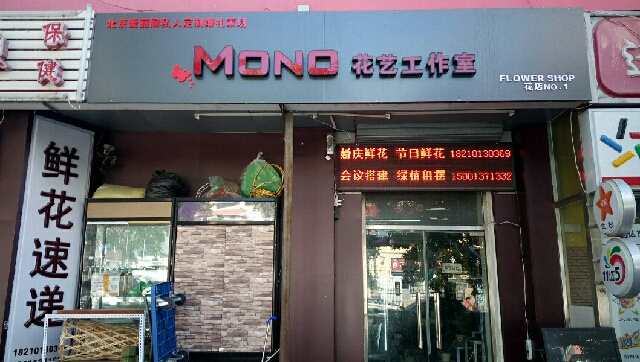 Mono花艺工作室(洋桥店)