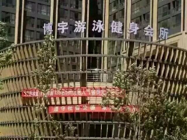 博宇游泳健身会所(北京方糖店)