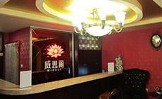 威思丽高温瑜珈生活会馆