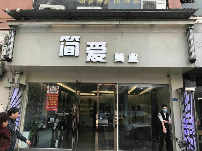 玛丽艳美院生活馆店