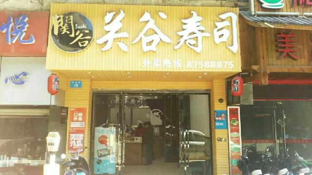 关谷寿司(东街口店)
