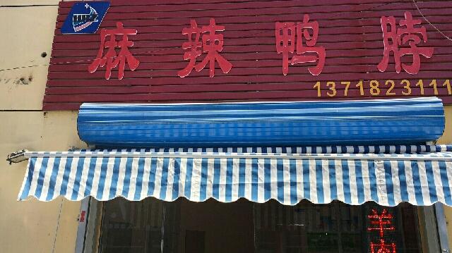 麻辣鸭脖(怀柔牌楼店)