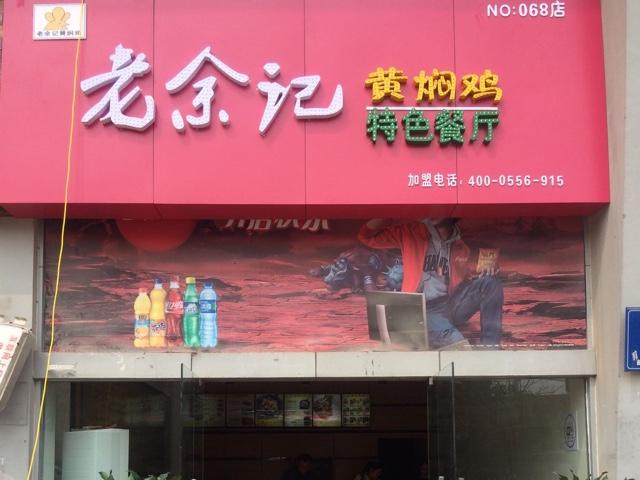 老余记黄焖鸡(安大九龙路店)