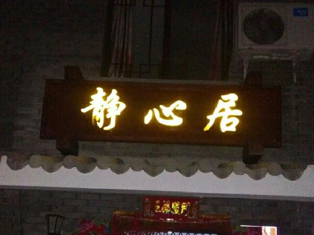 北京司马台静心居(古北水镇司马台村店)